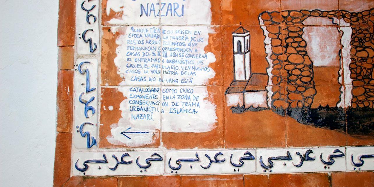 Barrio Nazarí